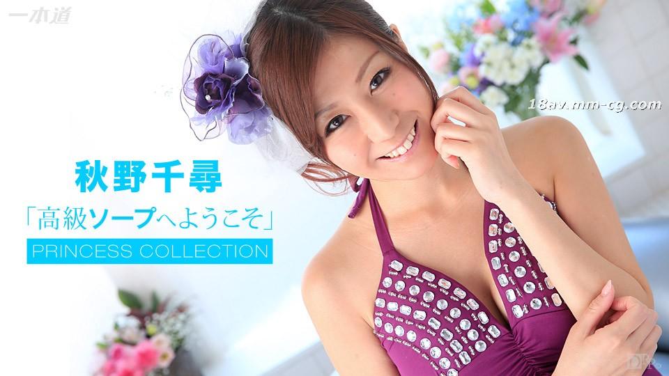 The latest single road 101615_172 Akino Chihiro