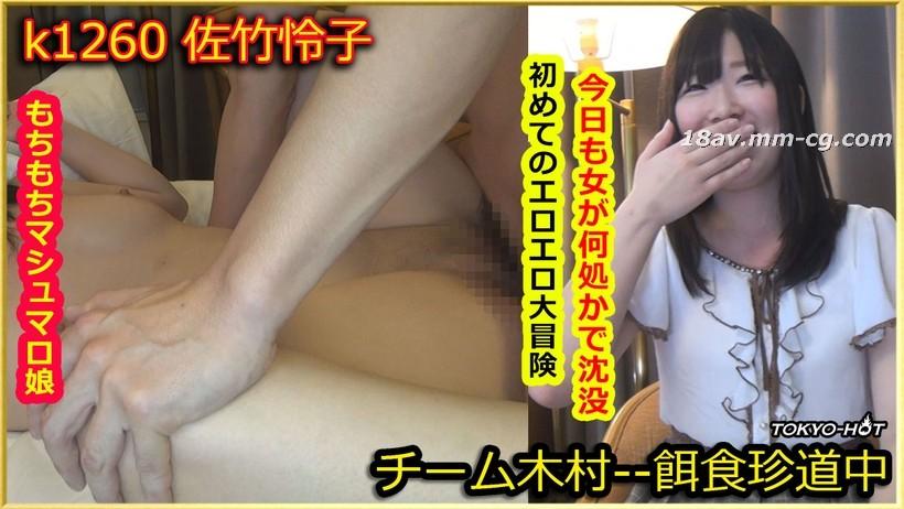Tokyo Hot k1260 prey lover Satake Saeko