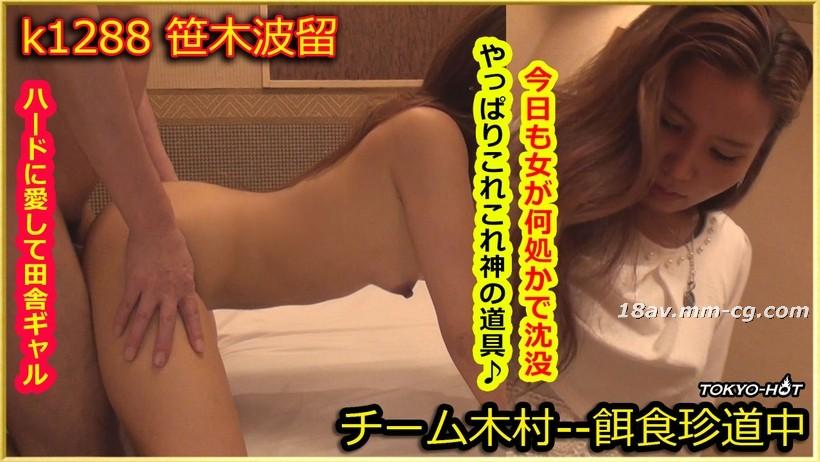 Tokyo Hot k1288 餌食牝 屜木波留