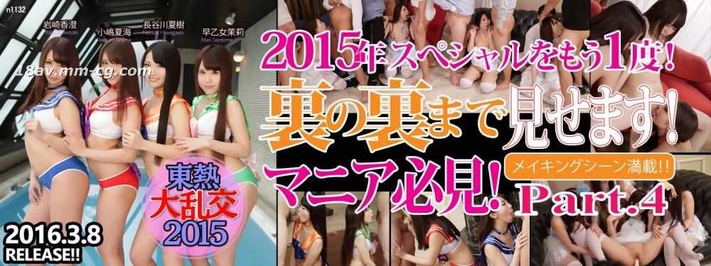 Tokyo Hot n1132 東熱大亂交2015 Part4