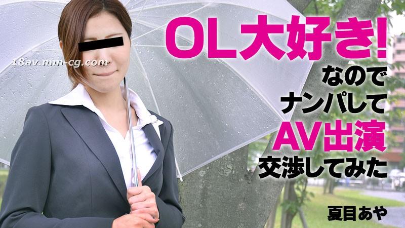 夏目に主演した最新のheyzo.com 1061 OL AV