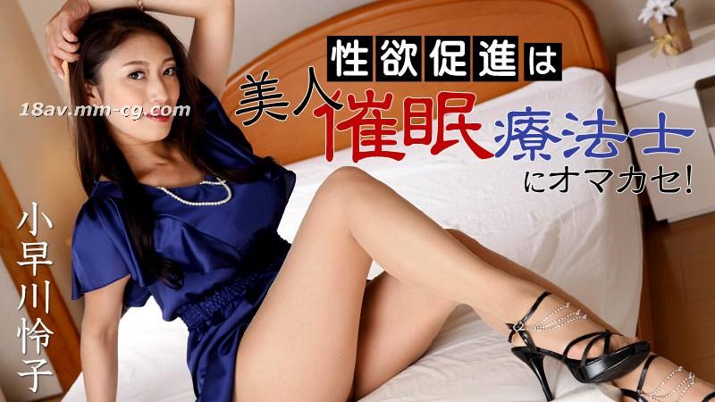最新のheyzo.com 1068リビドーは美容催眠療法を促進します