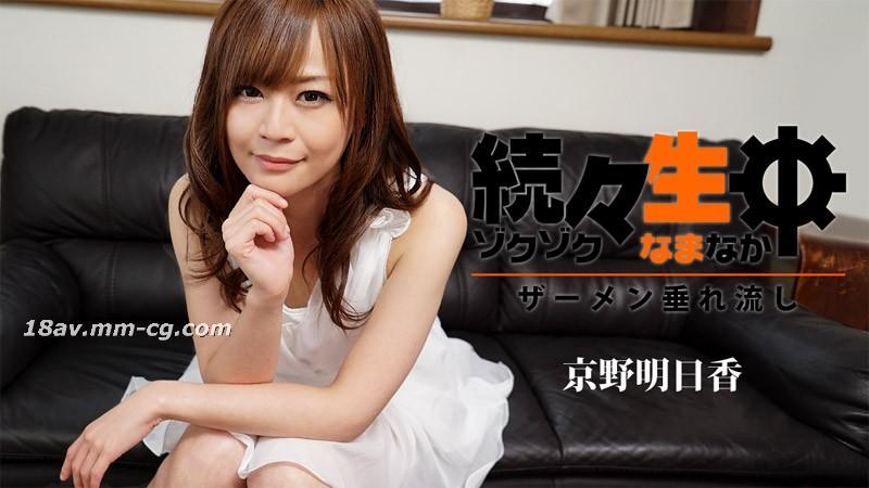 Latest heyzo.com 1073 Kiryu Asuka Kyono Asuka