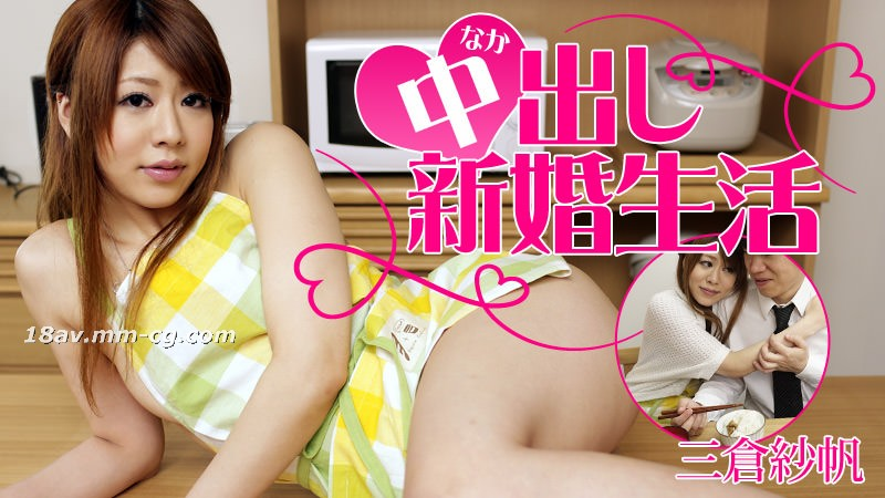 Latest heyzo.com 1141 Nakade Newlywed Life Miho Satoshi