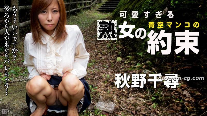 Latest Caribbean 030316-109 Lovely Mature Akino Chihiro