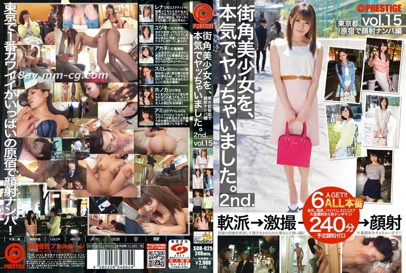Street girl, seriously persuaded to agree 2nd, vol.15