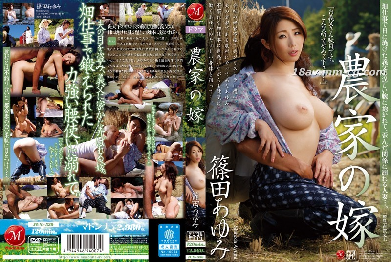 農家の嫁。筱田步美