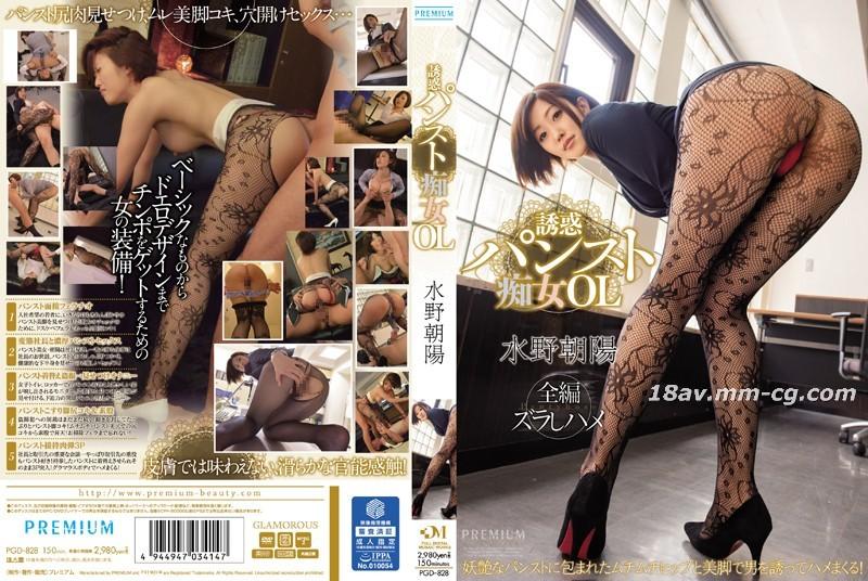 Temptation stockings idiot OL Mizuno Chaoyang