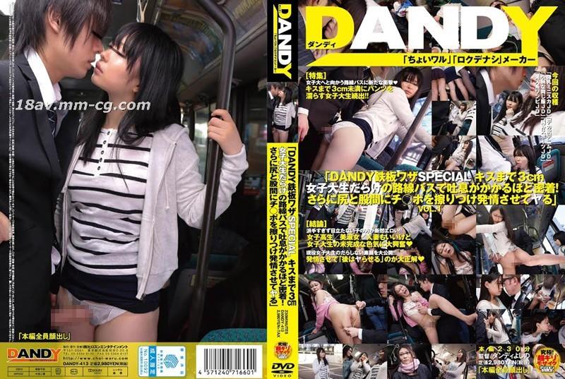 DANDY classic、スクールバスの時間に行くために女子生徒を選んで、肉棒で彼女のお尻と私的な部分をこすり、発情する彼女を誘惑