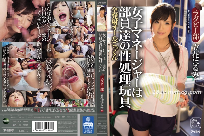 The female manager is the sex treatment toy of the members.