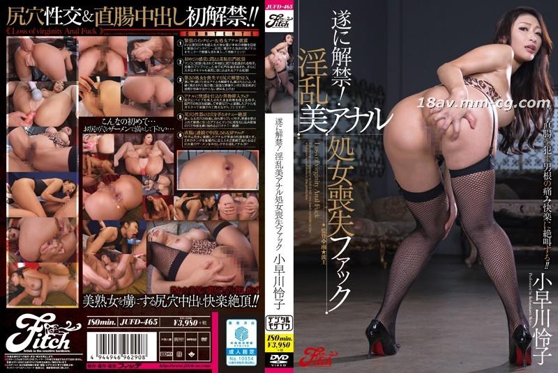 Kobayakawa's first anal sex show!
