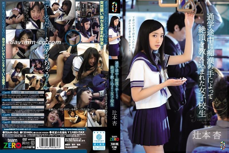 学校に行く途中で、女子高生のクライマックスが何であるかを知るための初めての手の変態