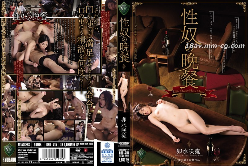 Sex slave dinner