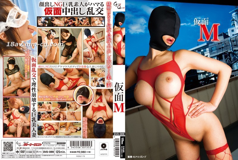 Mask M hopes that my wife is being taken by other men.