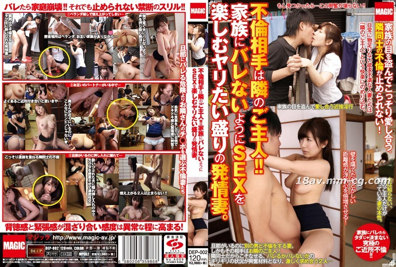 The husband who is in love with the affair is right next! Can't be found! Enjoy and estrus wife SEX