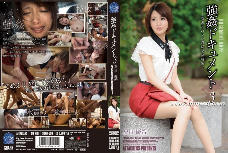 Rape Chronicle 3 Yuki Natsume