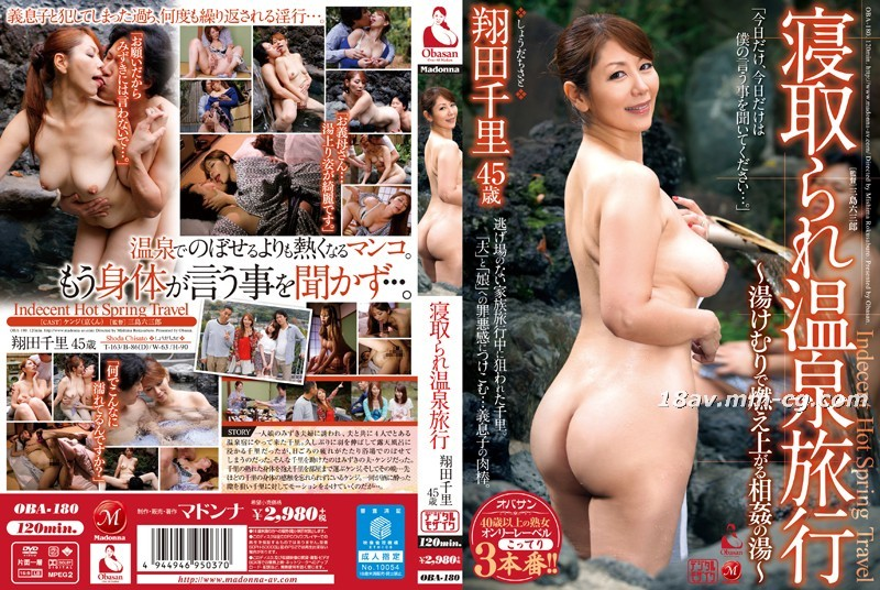 Hot spring trip by other men