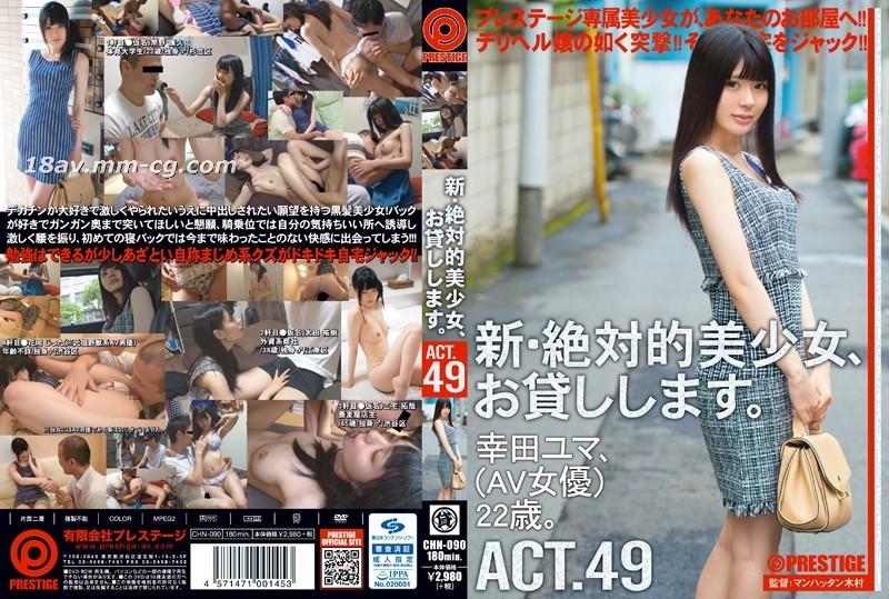 new. Lend an absolutely beautiful girl. ACT.49 Koda Yuki
