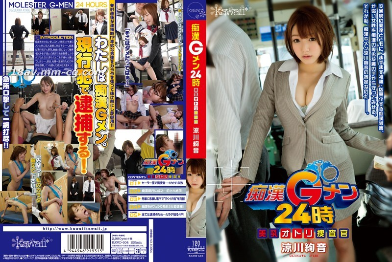 Idiot G MEN12 points Beautiful milk Ao Lili search officer Liangchuan voice