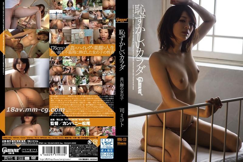 恥ずかしがり屋の体、長い足の女性、Si Meiqin