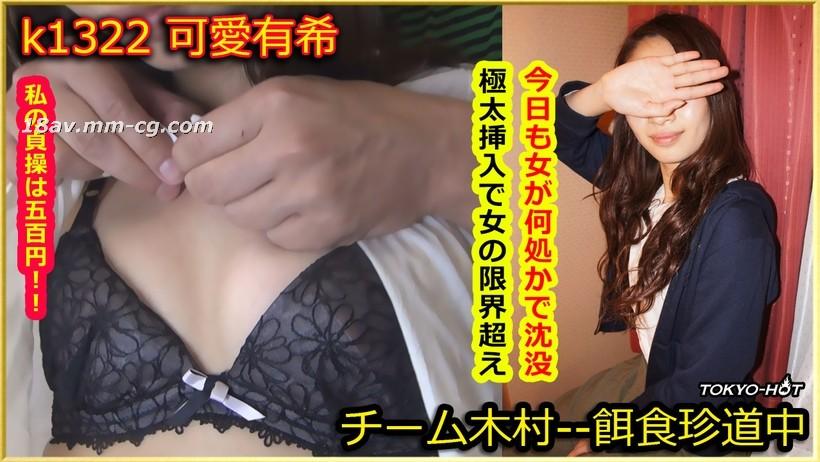 Tokyo Hot k1322 餌食牝 可愛有希