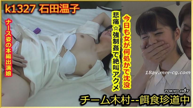 Tokyo Hot k1327 Prey 牝 Reiko Ishida