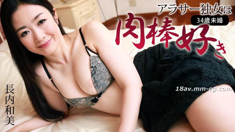 Latest heyzo.com 1171 30-year-old single woman Long and beautiful