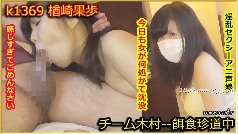 Tokyo Hot k1369 餌食牝 楢崎果步