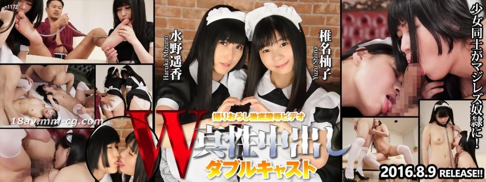 Tokyo Hot n1172 W Rina Shiina, Ayaka Mizuno