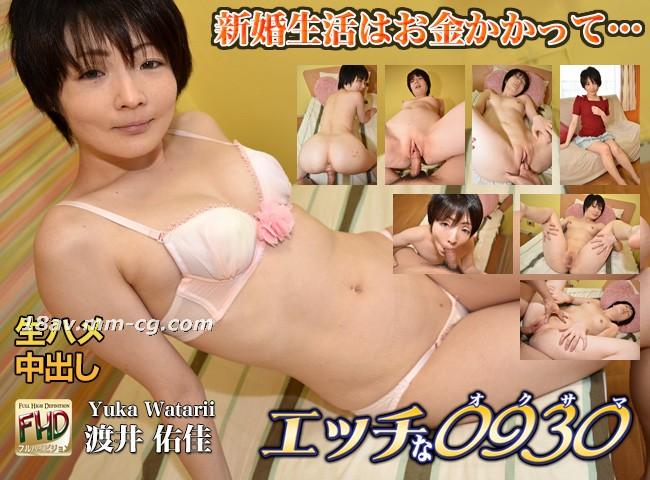 Latest H0930 ori1411 Wataru Akira Yuka Watarii