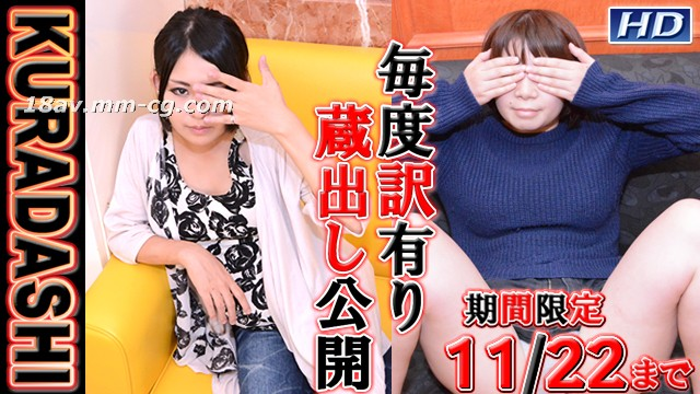 The latest gachin daughter! Gachi1065 KURADASHI24 Kumiko, Kana