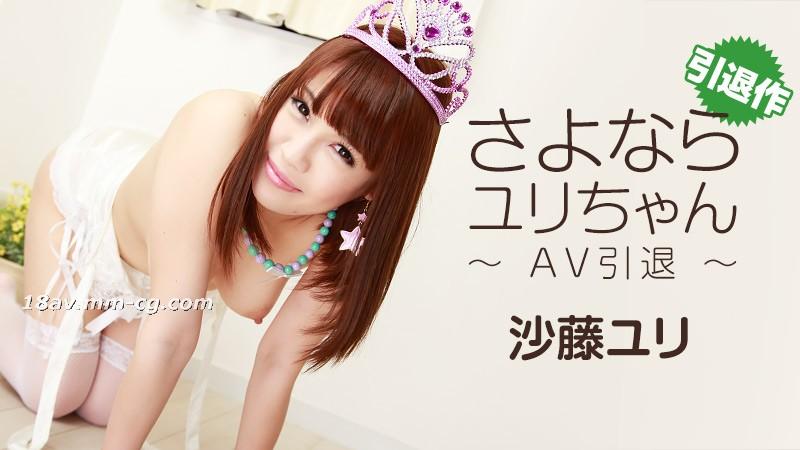 Latest heyzo.com 1259 Goodbye AV Retirement Sato