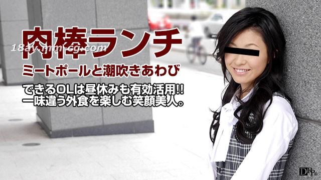 最新pacopacomama 110816_198食べる肉棒弁当可愛いOL伊藤裕子