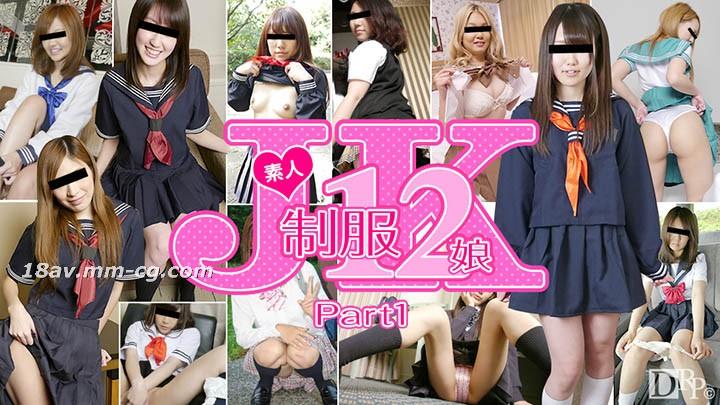 Newest Natural Amateur 110116_01 Amateur JK Uniform 12 Girls Part 1 Together 6 People