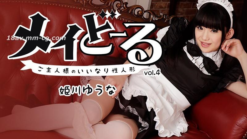 人形のような最新のheyzo.com 1395人形Vo.4マスター