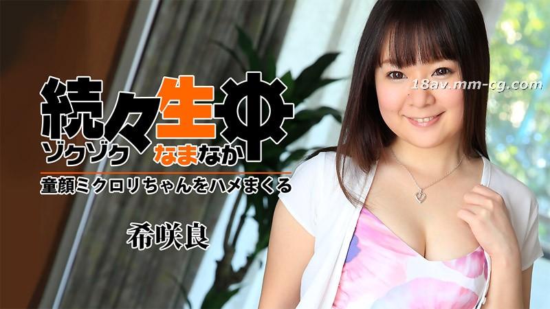The latest heyzo.com 1512 Tong Yan carnival to make love Xi Xiaoliang