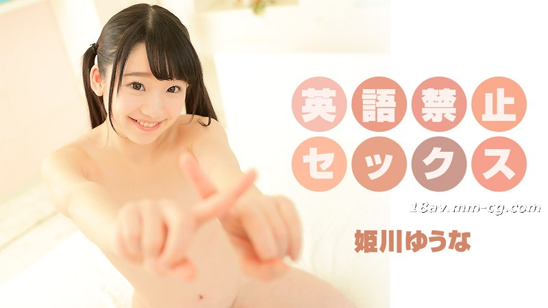 最新のheyzo.com 1544英語禁止