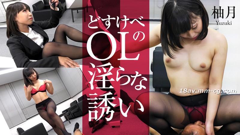 The latest heyzo.com 1628 dirty OL sensuality temptation