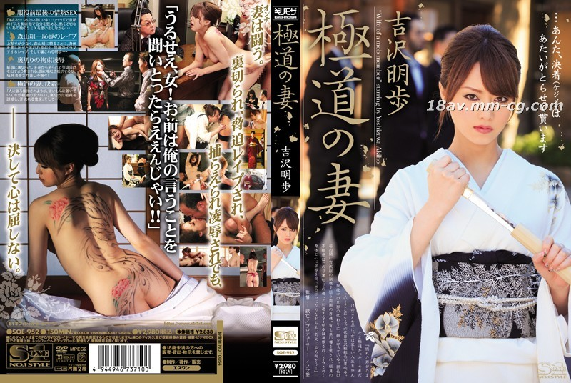 Kyodo Married Woman Akiho Yoshizawa