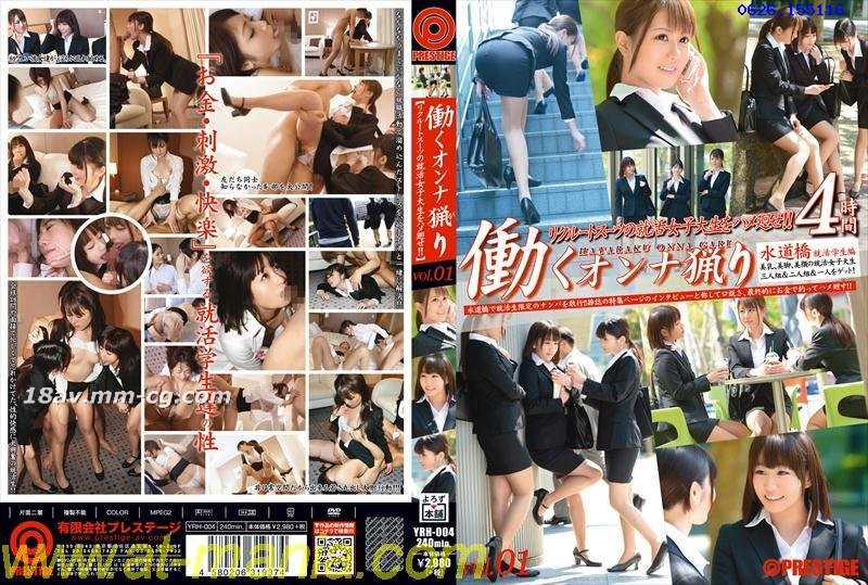 Hunting to work girl vol.01