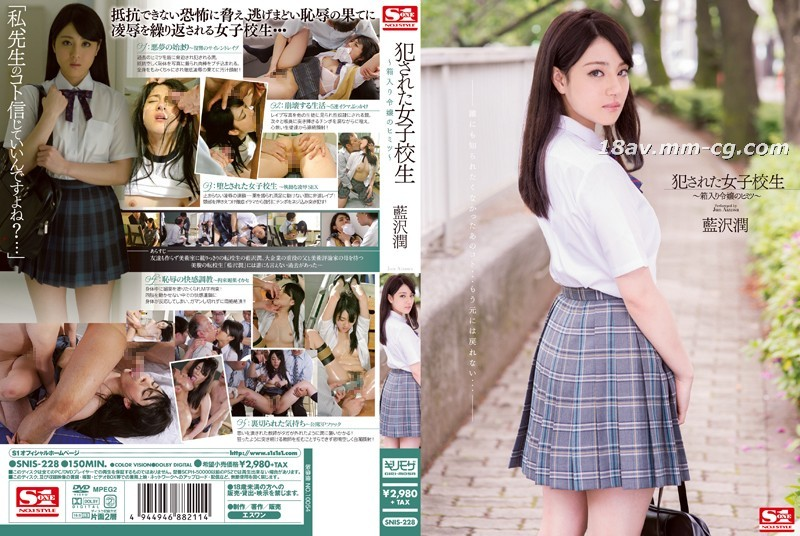 Secret of a female high school student who is sexually assaulted by a greenhouse flower lady, Lan Zerun