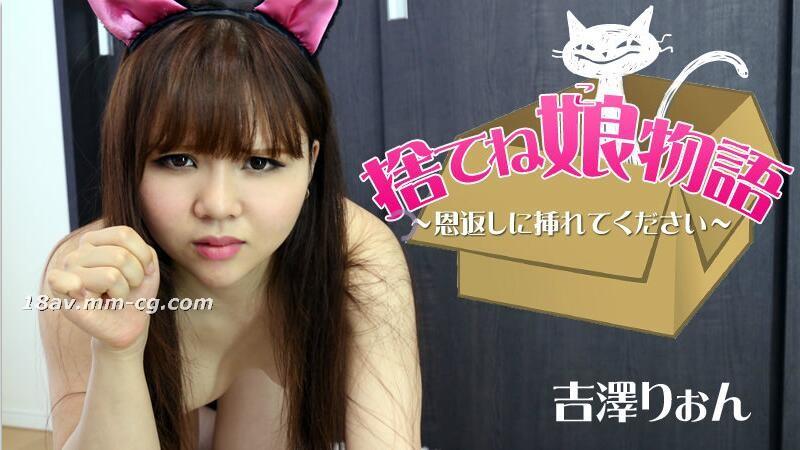The latest heyzo.com 1360 abandon the mother story, please insert feedback, Yoshizawa
