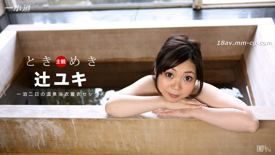 The latest one, 011817_467, a one-day, two-day hot spring dating, thousand