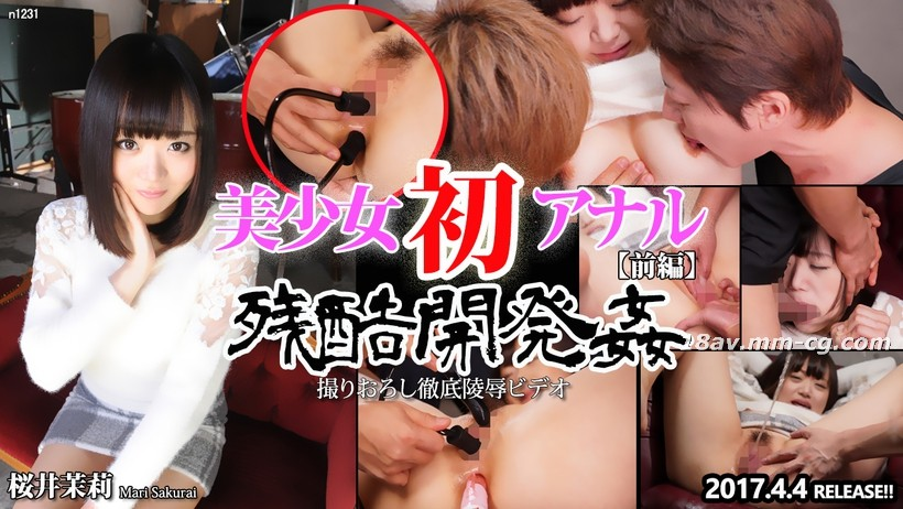 Tokyo Hot n1231 Beautiful girl's first cruel development, former editor Sakurai jasmine