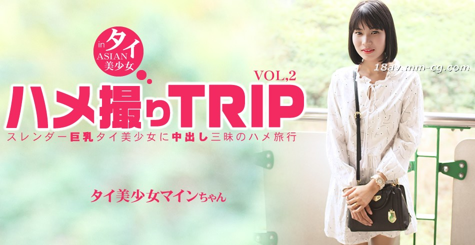 The latest ASIA heaven 0791 beautiful girl out three trips MINE VOL2