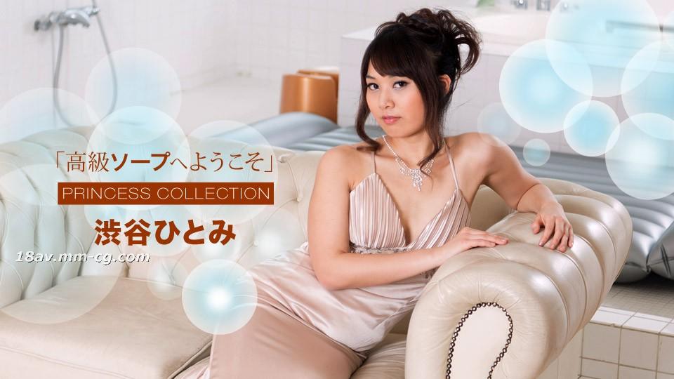 最新の010718_629高級石鹸渋谷へようこそ