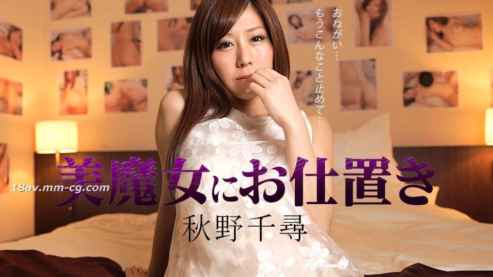 Latest Caribbean 010618-575 Beautiful Witch Punished Akino Chihiro