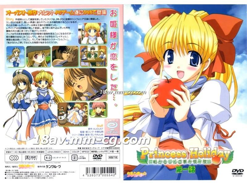 [H 碼] Princess Holiday ~ rolling apple 亭 thousand nights overnight ~ Episode 1