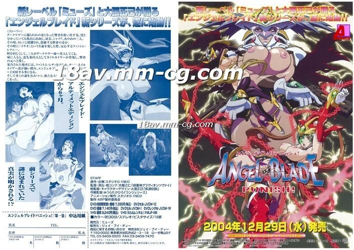 [H No Code] Angel Blade Angel Blade2-01