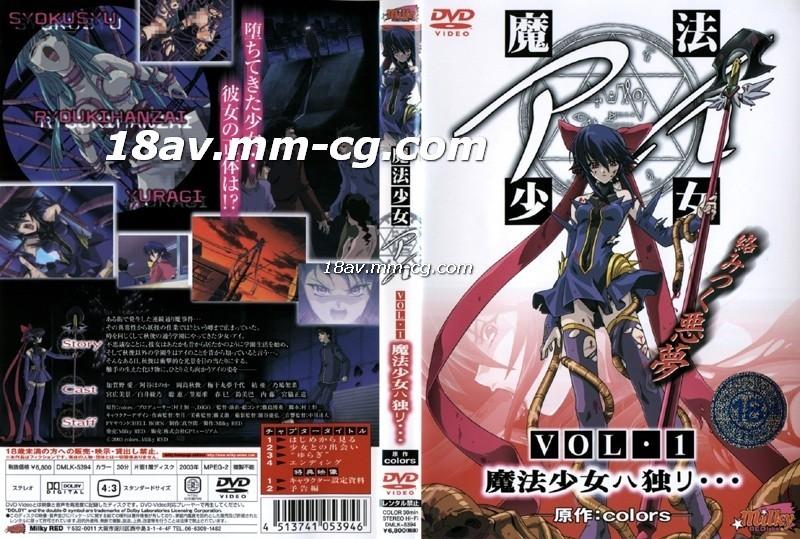 Magical Girl Eye VOL.1 Magical Girl Hadori